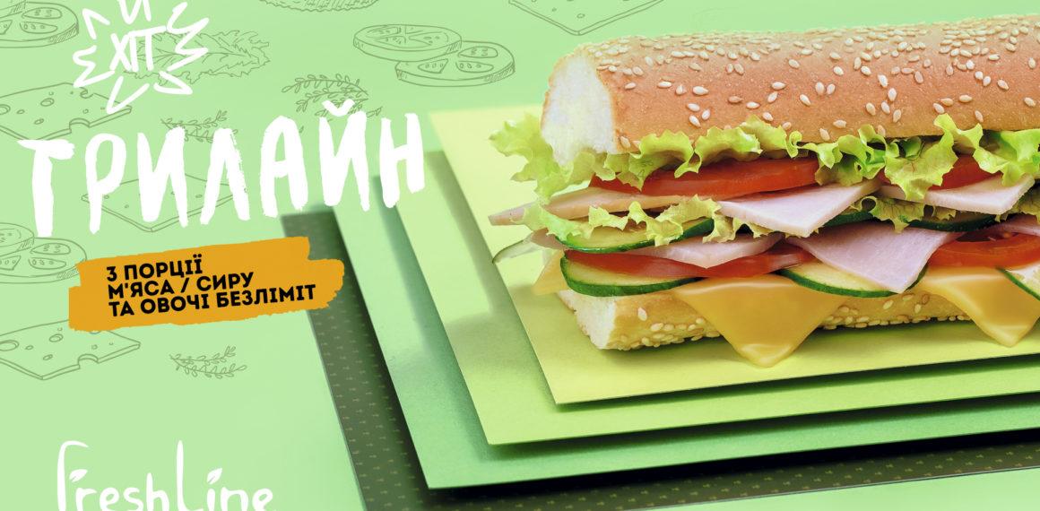 Cеть сэндвич-баров FRESHLINE