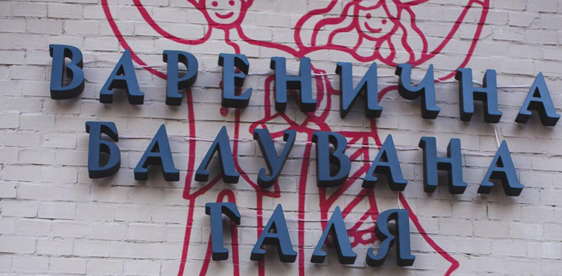 Вареничная Балувана Галя – сеть городских современных кафе